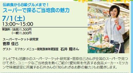菅原様 スーパーで探るご当地食の魅力