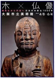 木×仏像 飛鳥仏から円空へ 日本の木仏1000年_ページ_2