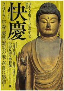 快慶 日本人を魅了した仏のかたち-1