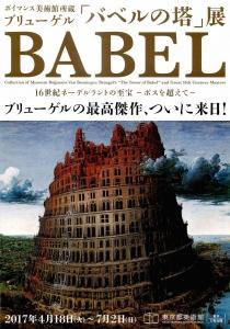 バベルの塔展-1