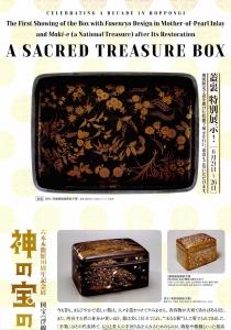 神の宝玉手箱-2