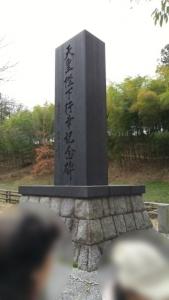 行幸記念碑(ぼかし加工)