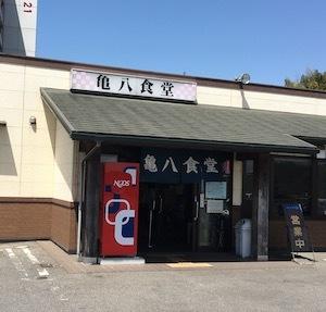 2 亀八食堂IMG_4492