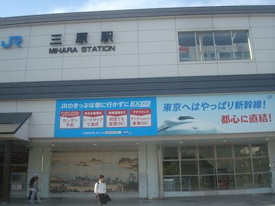 12 三原駅DSC01339