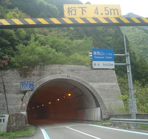 43 寒風山トンネルDSC01368