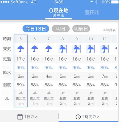 1 朝の天気IMG_4534