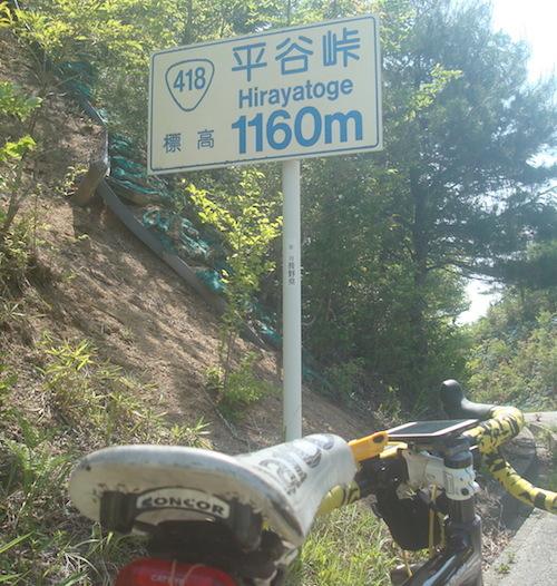 5 平谷峠DSC01521
