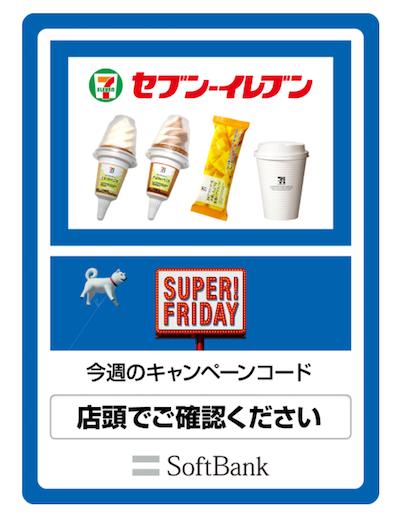 2 明日はスーパーフライデーIMG_4611