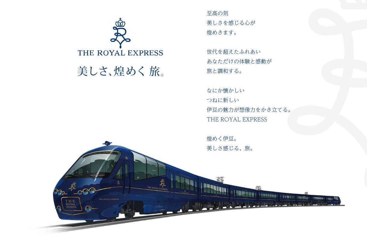 2017年07月01日 THE ROYAL EXPRESS コンセプト