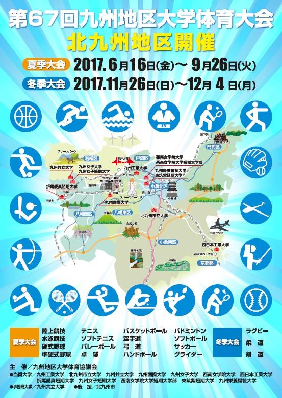 第67回(2017)九州地区大学体育大会