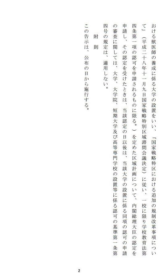 20170112国家戦略特別区域会議今治市 分科会 資料4 内閣府・文部科学省告示 (2)