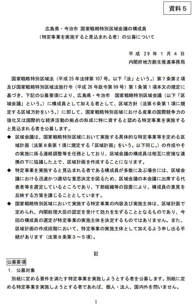 20170112国家戦略特別区域会議今治市 分科会 資料5 広島県・今治市国家戦略特別区域会議 構成員公募要項 (1)
