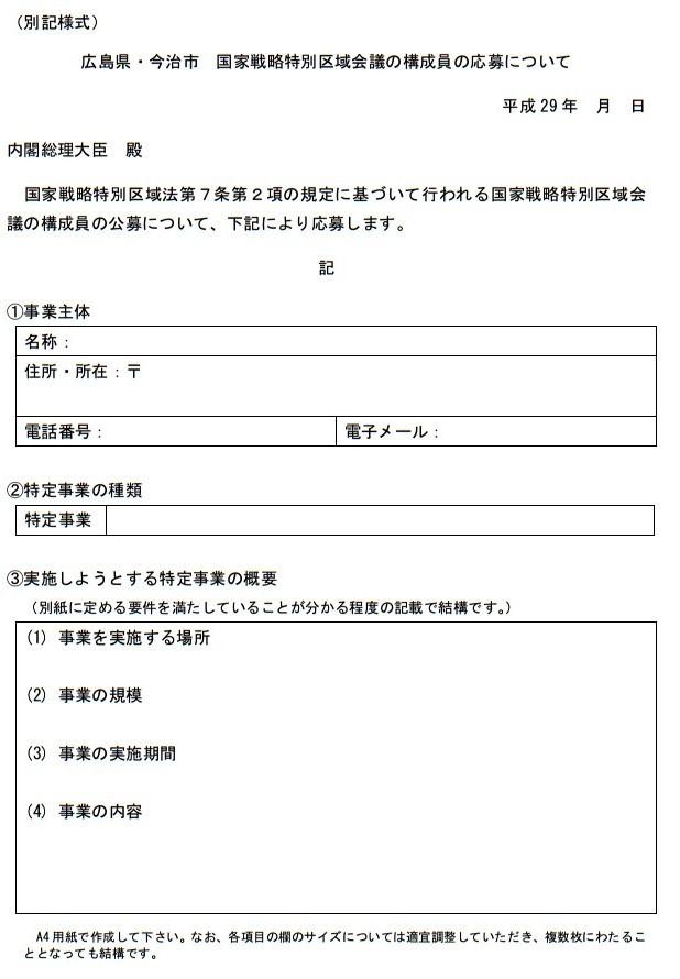 20170112国家戦略特別区域会議今治市 分科会 資料5 広島県・今治市国家戦略特別区域会議 構成員公募要項 (4)