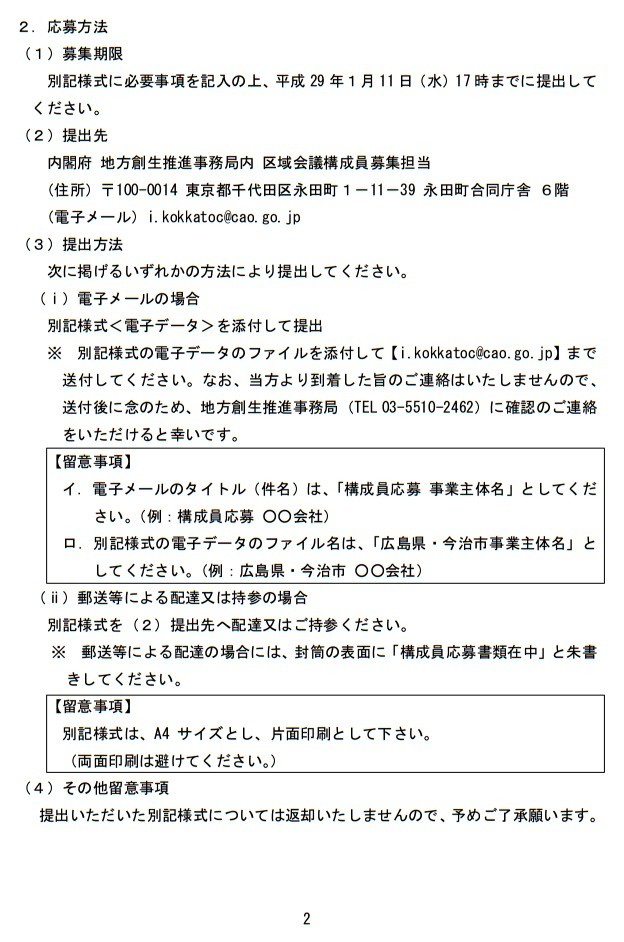 20170112国家戦略特別区域会議今治市 分科会 資料5 広島県・今治市国家戦略特別区域会議 構成員公募要項 (2)