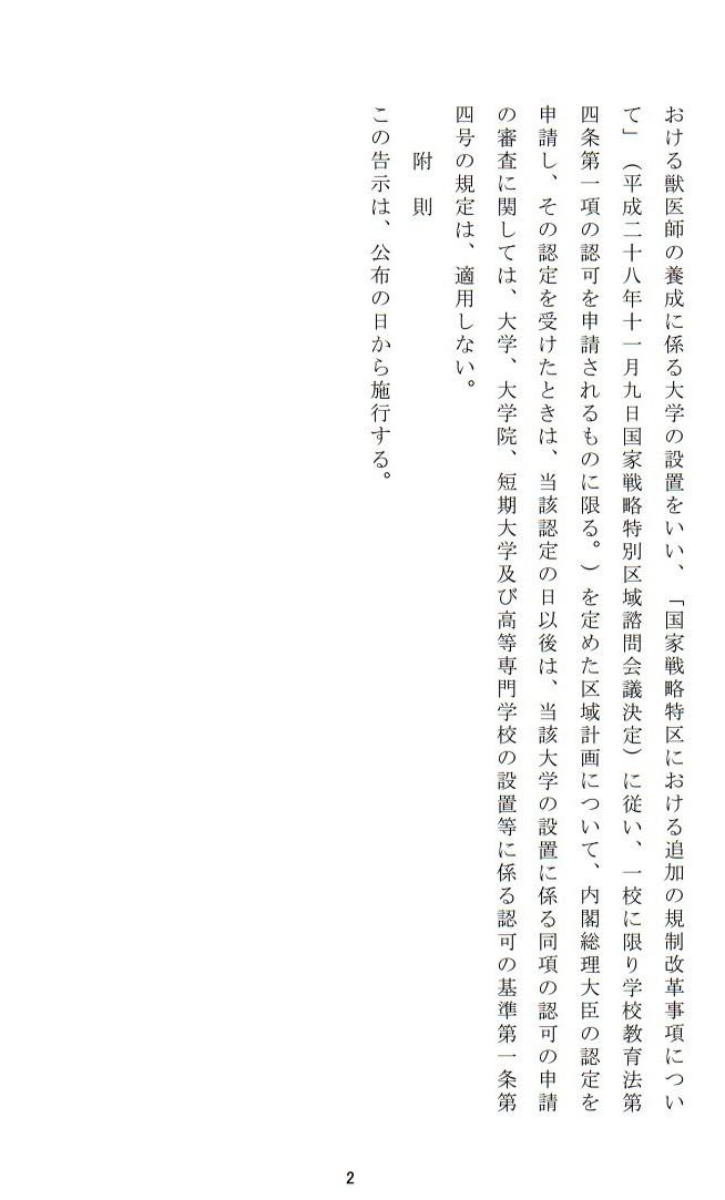 20170120 愛知県(第4回)・広島県・今治市(第3回)合同区域会議 参考資料3内閣府・文部科学省告示 (2)