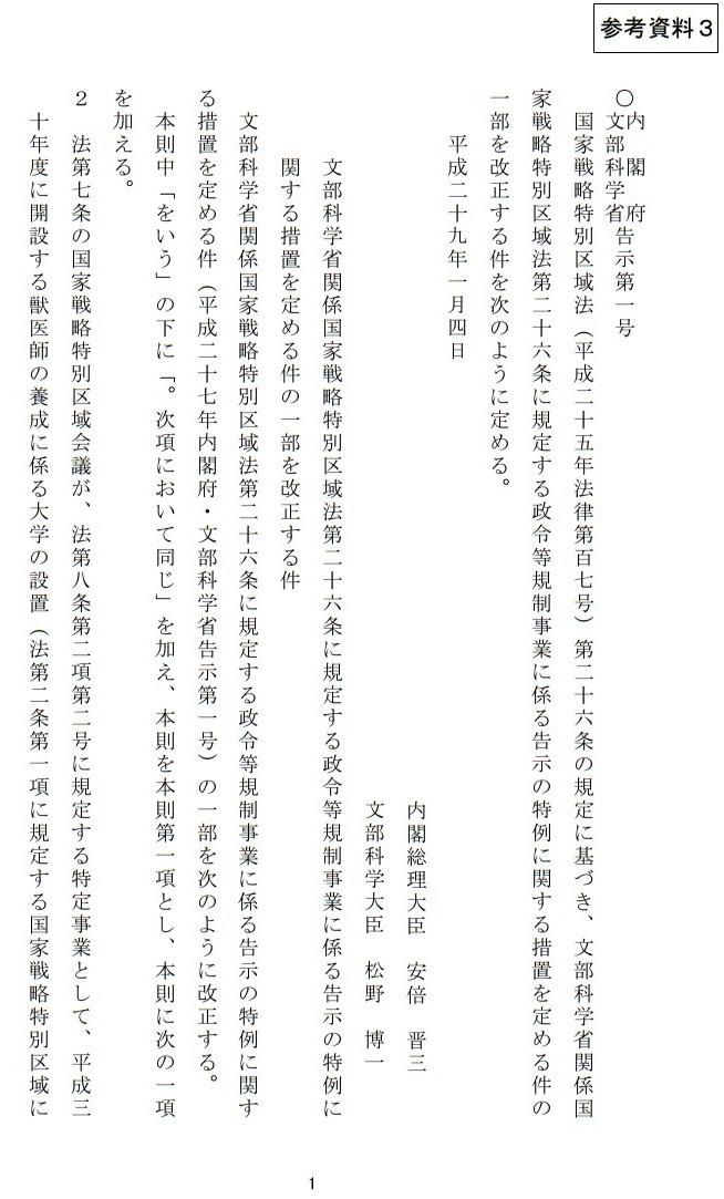 20170120 愛知県(第4回)・広島県・今治市(第3回)合同区域会議 参考資料3内閣府・文部科学省告示 (1)