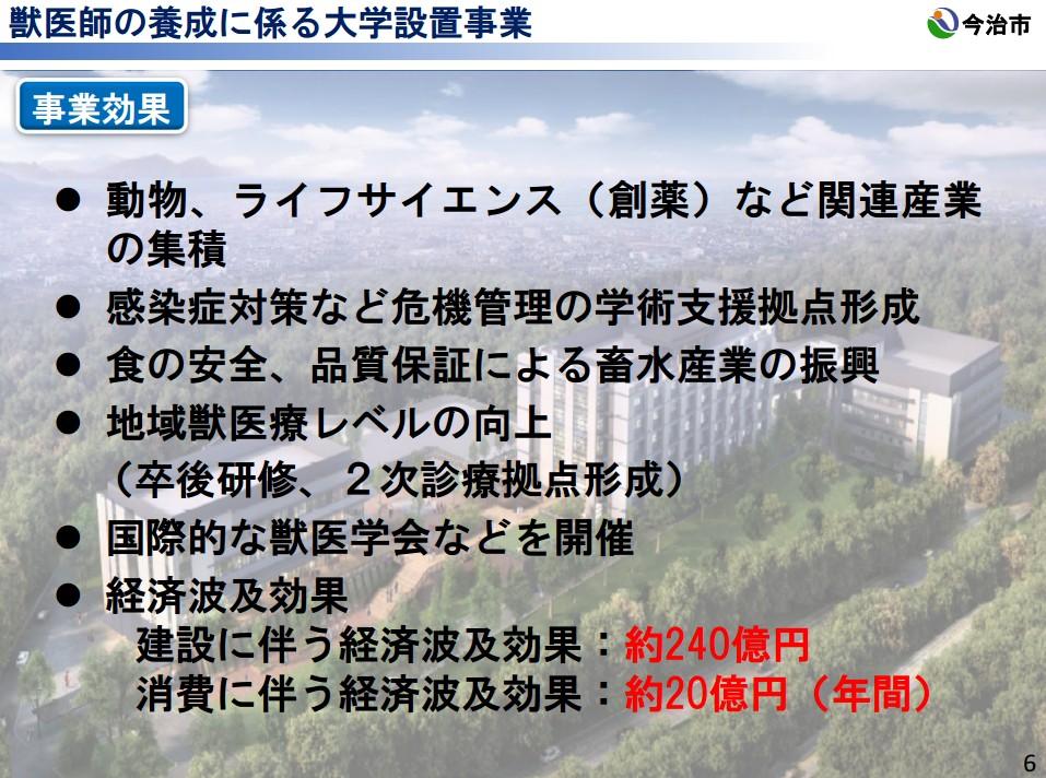 20170120 愛知県(第4回)・広島県・今治市(第3回)合同区域会議 資料2広島県・今治市提出資料 (5)