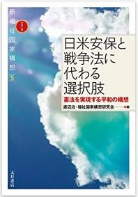 日米安保と戦争法に代わる選択肢渡辺治