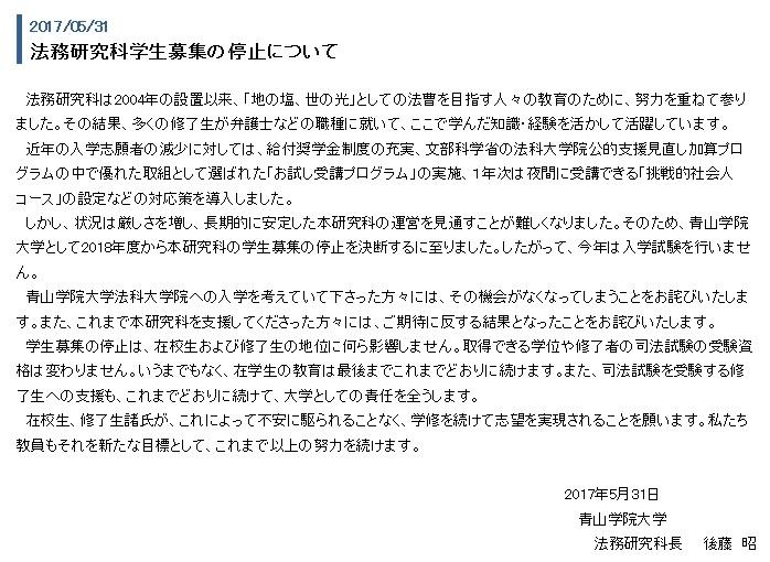 青山学院大学大学法科大学院後藤昭