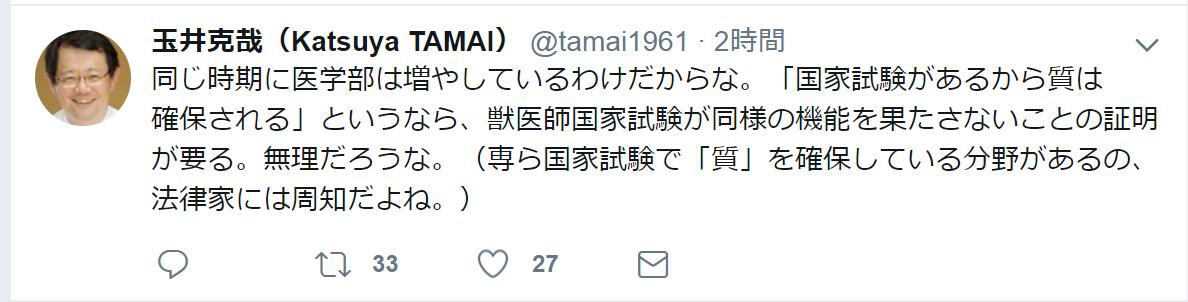 玉井獣医学部国家試験