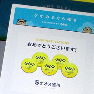geo_5ome.jpg