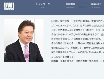 株式会社ブルーウォールジャパン 白石伸生社長