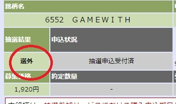 gamewith 当選