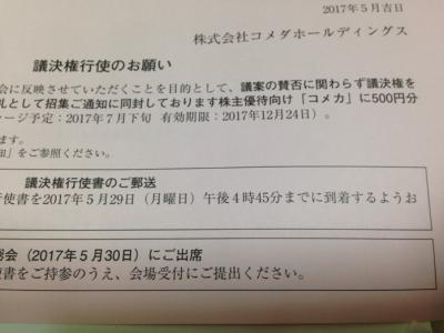 fc2blog_2017051703140450b.jpg