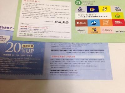 fc2blog_201705311221385bf.jpg