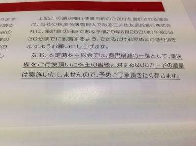 fc2blog_20170610225834cb2.jpg