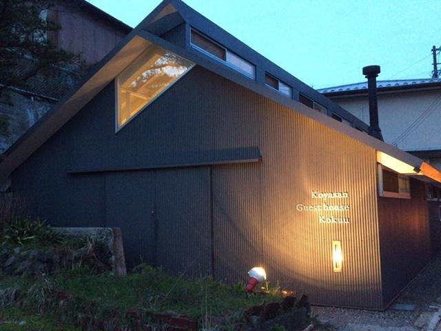 高野山ゲストハウスKokuu