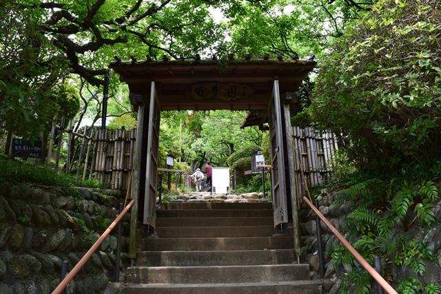 京王百草園1