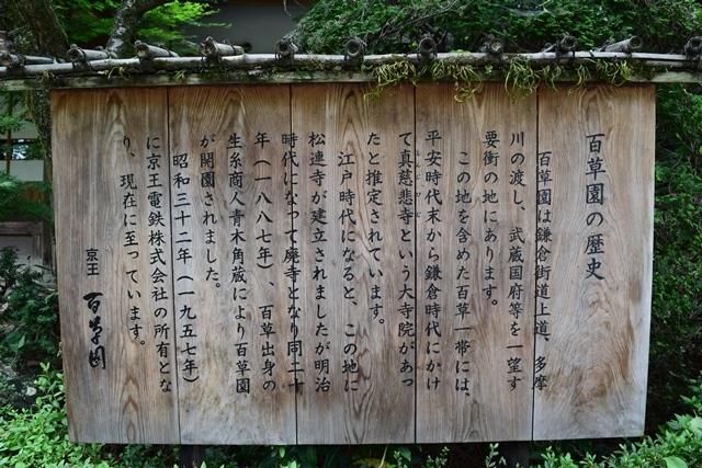 京王百草園14