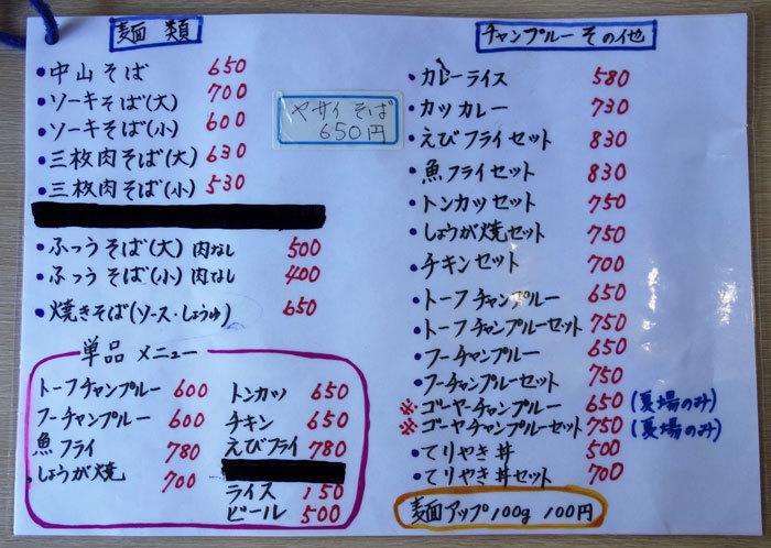 nakayama-ichinoya-1-02.jpg