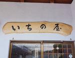 nakayama-ichinoya-1-08.jpg