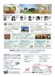 長崎県中央170715裏02