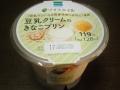 豆乳クリームのきなこプリン