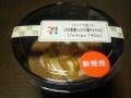 とろ生食感ショコラ(塩キャラメル)