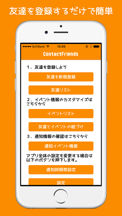 ContactFriends_03.png