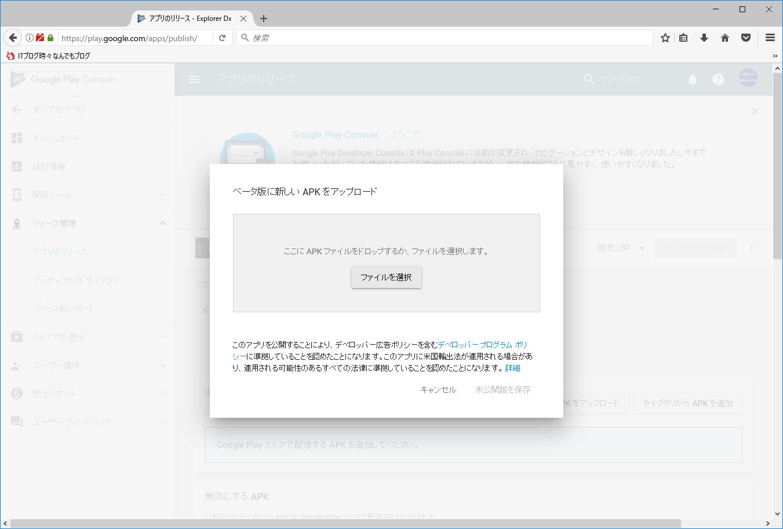 xamarin_android_error_403_06.png