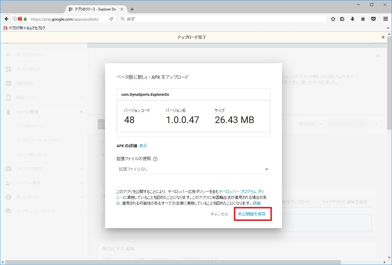 xamarin_android_error_403_08.png