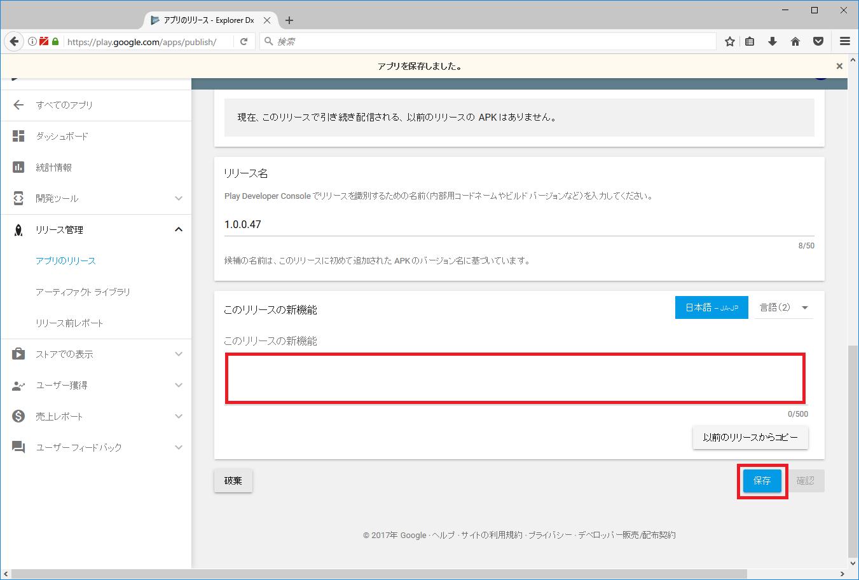 xamarin_android_error_403_10.png