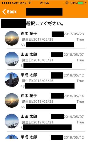 xamarin_listview_image_02.jpg