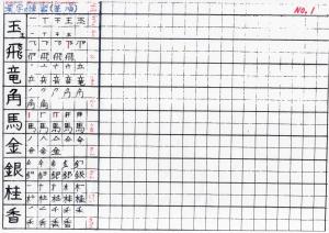 kanji_ren1.jpg