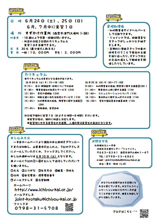 ガイヘル講座201706②