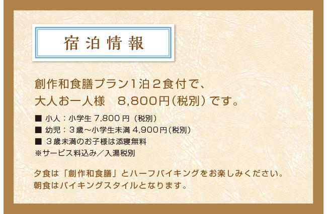 #new5shukuhakujyouhou