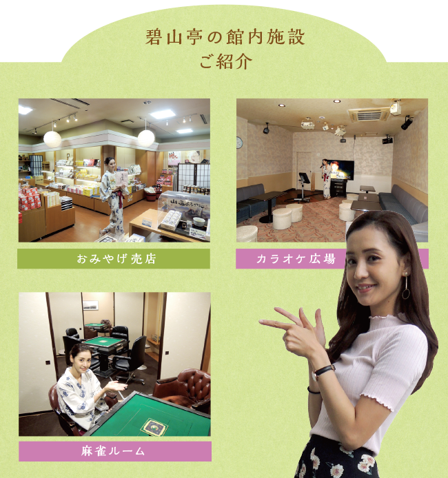 #new5_shisetsu