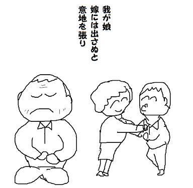 川柳:29年6月 「嫁ぐ」