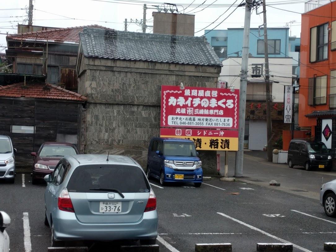 京急三崎口駅から城ヶ島へ向かうバスの中から見つけた房州石という石材でできた蔵