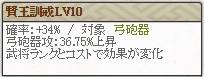 賢王Lv10 限界突破